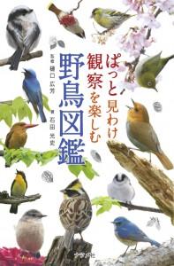ぱっと見わけ観察を楽しむ野鳥図鑑(石田光史 著)